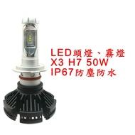 X3 超亮LED頭燈 大燈 霧燈 H7 12V-24V 50W IP67防塵防水 鋁合金材質 轎車/機車/貨車/卡車用