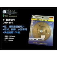 硬漢工具 DURAMENT DBD-105 4 超薄切片 鑽石切片 乾溼兩用 石材 磁磚 水泥 拋光石英磚