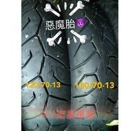 宏昌車業🌈 全新 倍耐力 DIABLO 惡魔胎 一組完工價4800 120/70-13 130/70-13