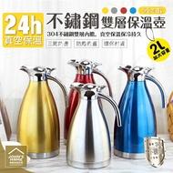 304不鏽鋼真空雙層保溫保冷壺2L 大容量不銹鋼保溫壺 2000ml 咖啡壺熱水壺保溫瓶【ZB0306】《約翰家庭百貨