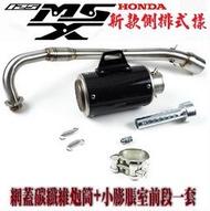 摩托車改裝MSX125 網蓋碳纖維炮管+小膨脹室(真碳纖維)下側排式樣 排氣管全段 附消音塞 預定