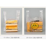 ins熱銷#100只笑臉袋透明手提塑膠袋一次性外賣打包袋超市購物背心馬甲袋