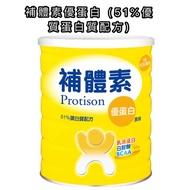 補體素優蛋白 (51%優質蛋白質配方) 原味 1200 公克 好市多代購 宅配免運中🚚