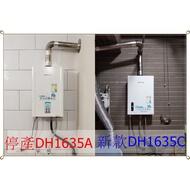 櫻花熱水器 dh-1635c 16公升 最新機型 四季恆溫 取代(停產dh1637/1638/1635/1633a)