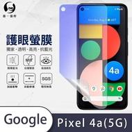【o-one護眼螢膜】Google Pixel 4a 5G 滿版抗藍光手機螢幕保護貼(SGS環保無毒 頂級犀牛皮 台灣製)