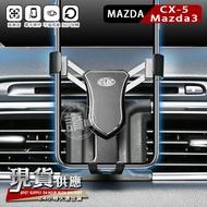 【新版現貨】CX-5專用手機架 馬自達 CX5(二代) 魂動 馬3 Mazda3(三代) 手機架