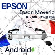 Epson Moverio BT-300 3D智慧眼鏡  Android 現貨 不用問