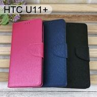 金絲皮套 HTC U11+ / U11 Plus (6吋) 多夾層 抗污