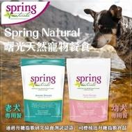 【spring 曙光】天然犬用幼犬/室內犬/全齡犬無穀寵物餐食《雞肉/鮭魚/羊肉/火雞肉》4lb(犬糧)