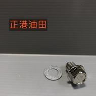 正港油田 1顆50元(含墊片) 磁性 磁石 洩油螺絲 機油底殼 TOYOTA NISSAN M12x1.25