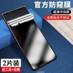 索尼保護殼 索尼保護膜 索尼Xperia1II防窺膜xperia5水凝膜X5ii手機膜xperia1全屏覆蓋J9110/
