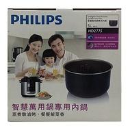 PHILIPS 飛利浦 萬用鍋內鍋 HD2775(HD2105/HD2133/HD2136/HD2175/HD2179)