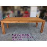 大慶二手家具 Ng庫存八尺老柚木餐桌/休閒桌/餐廳桌/戶外桌 /簡餐桌