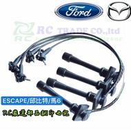 福特 ESCAPE 馬自達 6 邱比特 METROSTAR 馬6 高壓矽導線 高壓線 日本線