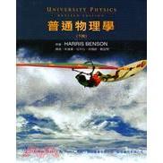 go蝦米 (書況不佳)普通物理學(下冊) BENSON 朱達勇 9789572908006 大學用書 歐亞