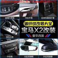 【現貨-超質感】宇鵬適用于寶馬X2改裝碳纖紋裝飾貼X2中控出風口升窗按鍵裝飾貼內裝飾超讚