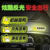 Car Reflective Stickers Turbocharger Car Stickers Yellow Duck Reflective Stickers