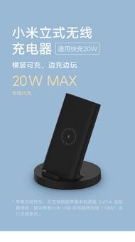 「自己有用才推薦」小米立式無線充電器 通用快充20W 無線充電盤