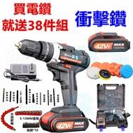 電鑽 送38件工具 42VF 衝擊 充電 電鑽 電動工具 CP值勝 牧田 CP勝 得偉 CP勝 Bosch CP勝 日立