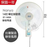南亞牌 MIT 台灣製造14吋靜音型單拉壁掛扇 EF-1408A