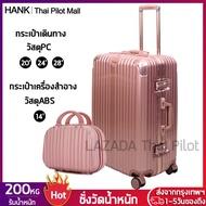 HANK 888&B03กระเป๋าเดินทาง20 24 28นิ้ว กระเป๋าเดินทางล้อลาก suitcase กระเป๋าเครื่องสำอางวัสดุABS 14นิ้ว handbag Cosmetic bag
