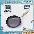 【極PREMIUM】不易生鏽鐵製北京鍋30cm(日本製造無塗層炒鍋)