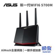ASUS 華碩 RT-AX86U 雙頻 WiFi 6 電競 無線 路由器 WIFI 分享器 4804Mbps