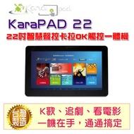 【Karapad】22吋智慧聲控卡拉OK觸控一體機(單機版)