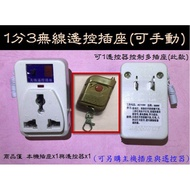 1分3遙控插座(可手動開關)/315MHz/433MHz/紅外線