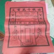 玉華香舖 紅紙袋 袋子元寶袋福袋 冥用紙鈔 金紙 紙藝 紙紮 紙衣 紙扎 往生用品