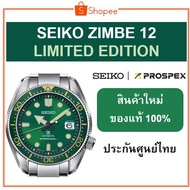 SEIKO PROSPEX ZIMBE 12 THAILAND LIMITED EDITION (SPB109J) นาฬิกาข้อมือ ไซโก้ จิมเบ ลิมิเต็ด ของใหม่ แท้ ประกันศูนย์ไทย