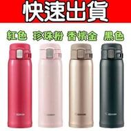 《快速出貨》象印【SM-SA48-RW】480ml 超輕量不銹鋼真空斷熱保溫瓶/保溫杯紅色RW
