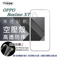 99免運 歐珀 OPPO Realme XT 高透空壓殼 防摔殼 氣墊殼 軟殼 手機殼【愛瘋潮】