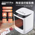 【SONGEN松井】まつい陶瓷溫控暖氣機/電暖器(SG-107FH(B))