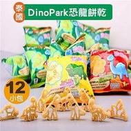 泰國DinoPark恐龍餅乾