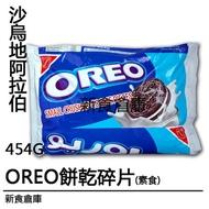 OREO奧利奧餅乾脆片454g(OREO餅乾碎片.OREO餅乾碎削.OREO餅乾碎屑)【新食倉庫】