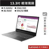 Lenovo 聯想 IdeaPad S530 81J700CETW 輕薄獨顯筆電[折扣碼現折]