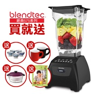 【Blendtec】高效能食物調理機經典型575(公司貨)