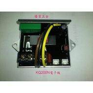 【泵浦五金】KQ-200N KQ-400N電子式加壓機馬達專用電子板 電路板 木川 KQ200N KQ400N