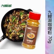 🇲🇾 Curry Powder Curry Seasoning Powder 70g Curry Powder-70g