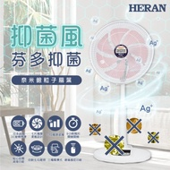 HERAN禾聯 14吋 12段速奈米銀抑菌DC直流電風扇 HDF-14AH73P