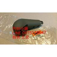 汽材小舖 正廠 LANCER VIRAGE 01-03 排擋頭 排檔頭 排擋桿 排檔桿 正皮 黑色 米色