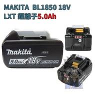 【萬池王 電池專賣】牧田Makita BL1850 18V 5.0 鋰電池《二顆》