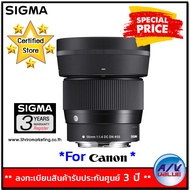 Sigma เลนส์ 56mm F1.4 DC DN ( C ) for CANON EF-Mount By AV Value