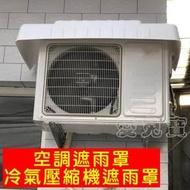 空調 室外機遮雨罩 遮雨棚 冷氣遮雨棚【愛兔寶】空調防雨罩 防雨蓋 空調外機防雨 防護罩 空調外機 防雨罩 DS-ACB