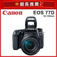 【超值組】Canon EOS 77D 18-135mm 變焦鏡組 (公司貨)