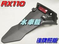【水車殼】三陽 RX110 後牌板 $200元 RX-110 ADB 後牌照板 後土除 後擋泥板 牌照板 全新副廠件