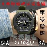 軍綠色GA-2100軍工風格手錶G-SHOCK卡西歐農軍橡樹GA-2110SU-3A