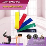 ยางยืดออกกำลังกาย ยางดึงออกกำลังกาย สายแรงต้านออกกำลังกาย Exercise Loop Band แบบห่วง - Homefittools