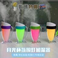 月光杯加濕器 車用香氛水氧機 家用加濕器 香薰機 精油機 水氧機 空氣淨化器 LED氛圍小夜燈